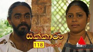 Sakkaran | සක්කාරං - Episode 118 | Sirasa TV Thumbnail