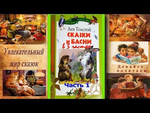 Лев Толстой Сказки и басни Часть 2