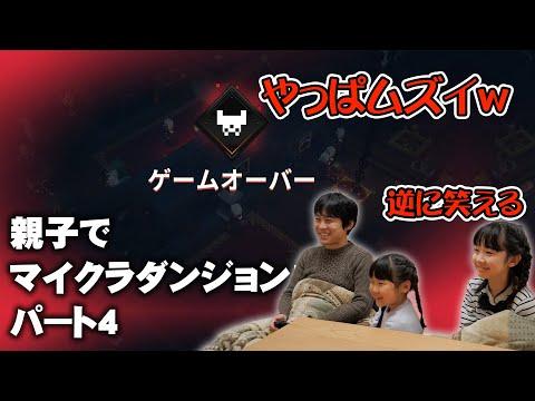 親子でゲーム実況 マインクラフトダンジョンズ Part4