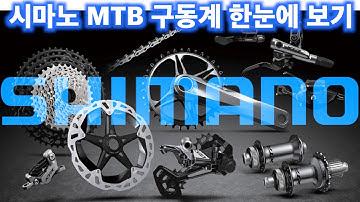 시마노 MTB 구동계 한눈에 보기 | 산악자전거용 구동계
