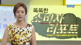 KBS 소비자리포트
