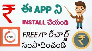 how to earn free recharge on android   free recharge   true balance   tech True telugu