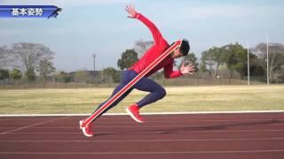 足がどんどん速くなる! かけっこトレーニング【第1回】~基本姿勢~ thumbnail