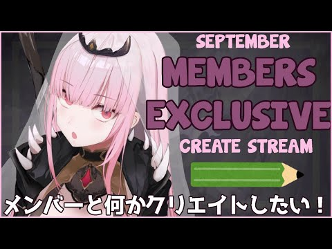 """【MEMBER'S ONLY】Let's Get These Emotes """"Popping Off!"""" #hololiveEnglish #holoMyth"""