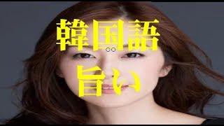 韓国芸能 崩壊 韓国人にヤラレたww 女優 笛木優子さん もう韓国キライ...