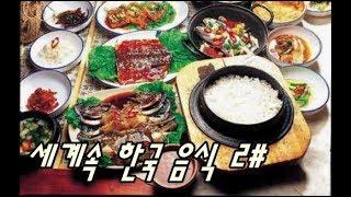한국 음식 세계인의 반응 l 스페인, 일본, 중국에서의 한국음식들 [ Korean Food in Madrid & Japan & China ]