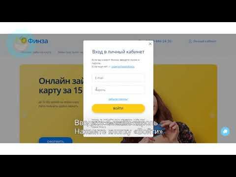 Вход в личный кабинет Финзы (finza.ru) онлайн на официальном сайте компании