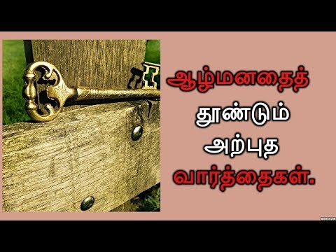 Magic words that connects directly to your subconscious mind | Switch words Tamil | Epic Life