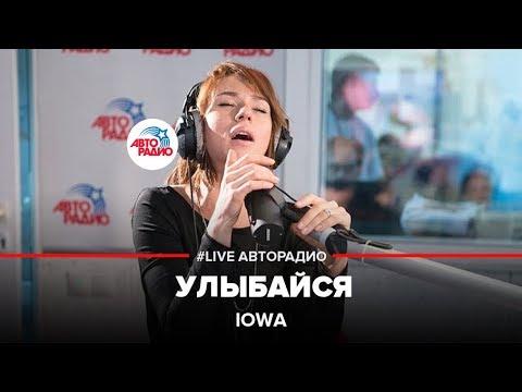 Трек IOWA - Улыбайся (LIVE Авторадио) в mp3 192kbps