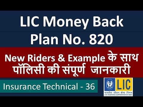Lic Money Back Plan No 820 In Hindi With New Riders Life