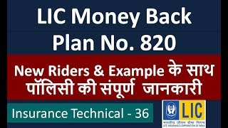 LIC Money Back Plan No 820 in Hindi- With New Riders - Life Insurance Policy in Hindi