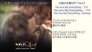 太陽の末裔OST Part4 You Are My Everything - Gummy 日本語訳(ルビ付)
