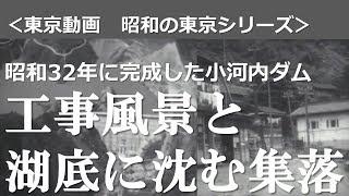 < #昭和の東京シリーズ >小河内ダム ~ダムに沈む小学校~(昭和32年9月)