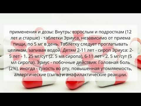 Эриус антигистаминный препарат для лечения аллергических заболеваний