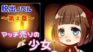 脱出ノベル(新)>マッチ売りの少女(第②章:ランプを手に入れよう) ...