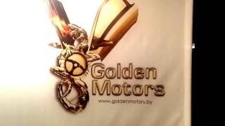 Продажа автомобилей с пробегом  в Беларуси автосалон Голден Моторс
