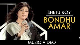 Bondhu Amar  By Shetu Roy | Music Video | Robiul Islam Jibon | Suman Kalyan