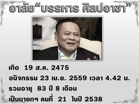 รวมเลขเด็ด เลขมงคล เลขดังงวดวันที่ 2/05/59