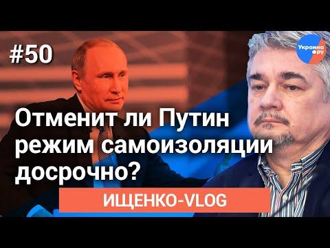 #Ищенко_влог №50: Когда закончится режим самоизоляции в России?