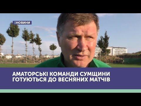 UA:СУМИ: Аматорські команди Сумщини готуються до весняних матчів