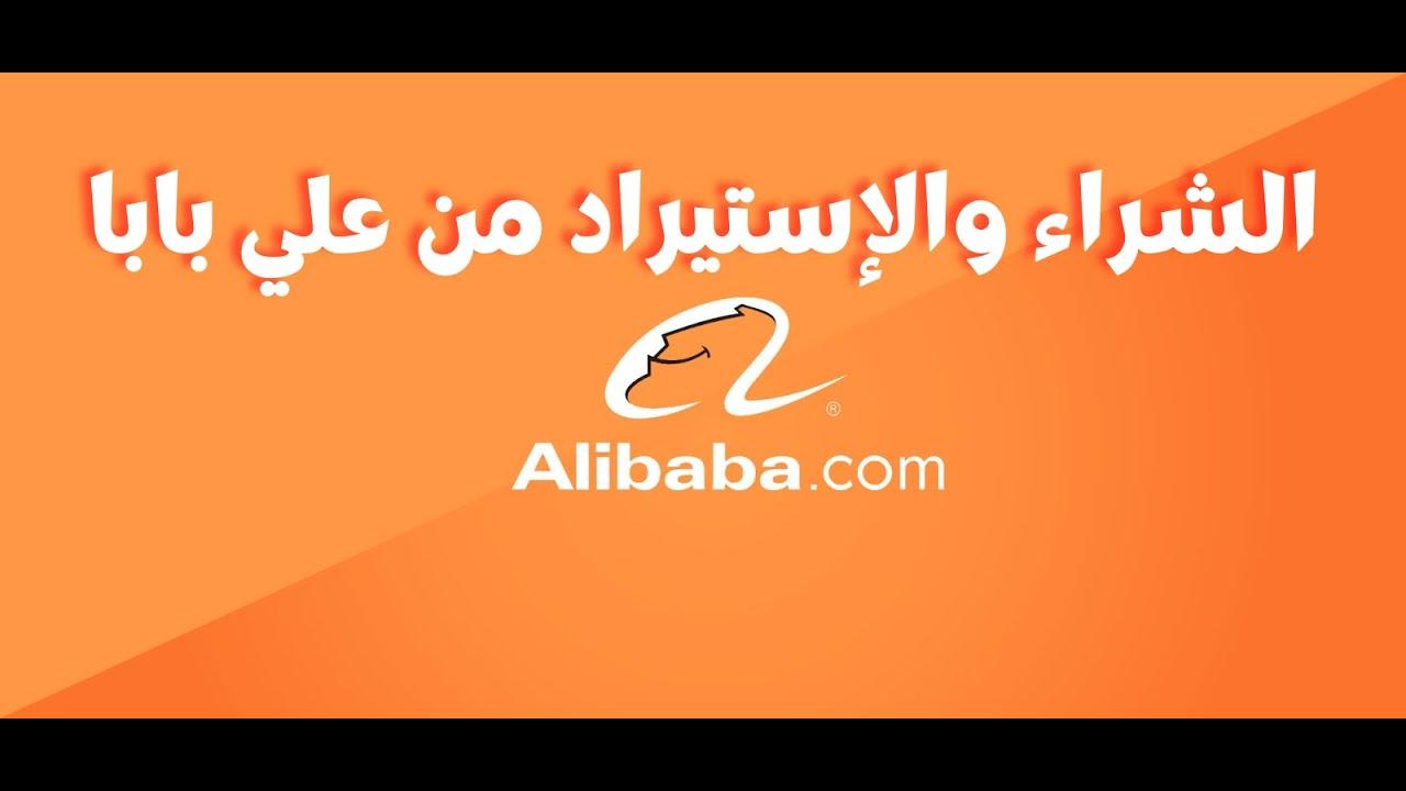 كيفية الشراء والإستيراد من موقع علي بابا Alibaba Youtube