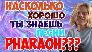 НА СКОЛЬКО ТЫ ФАНАТ PHARAOH ЧАСТЬ 9 УГАДАЙ МЕЛОДИЮ И СЛОВА PHARAOH