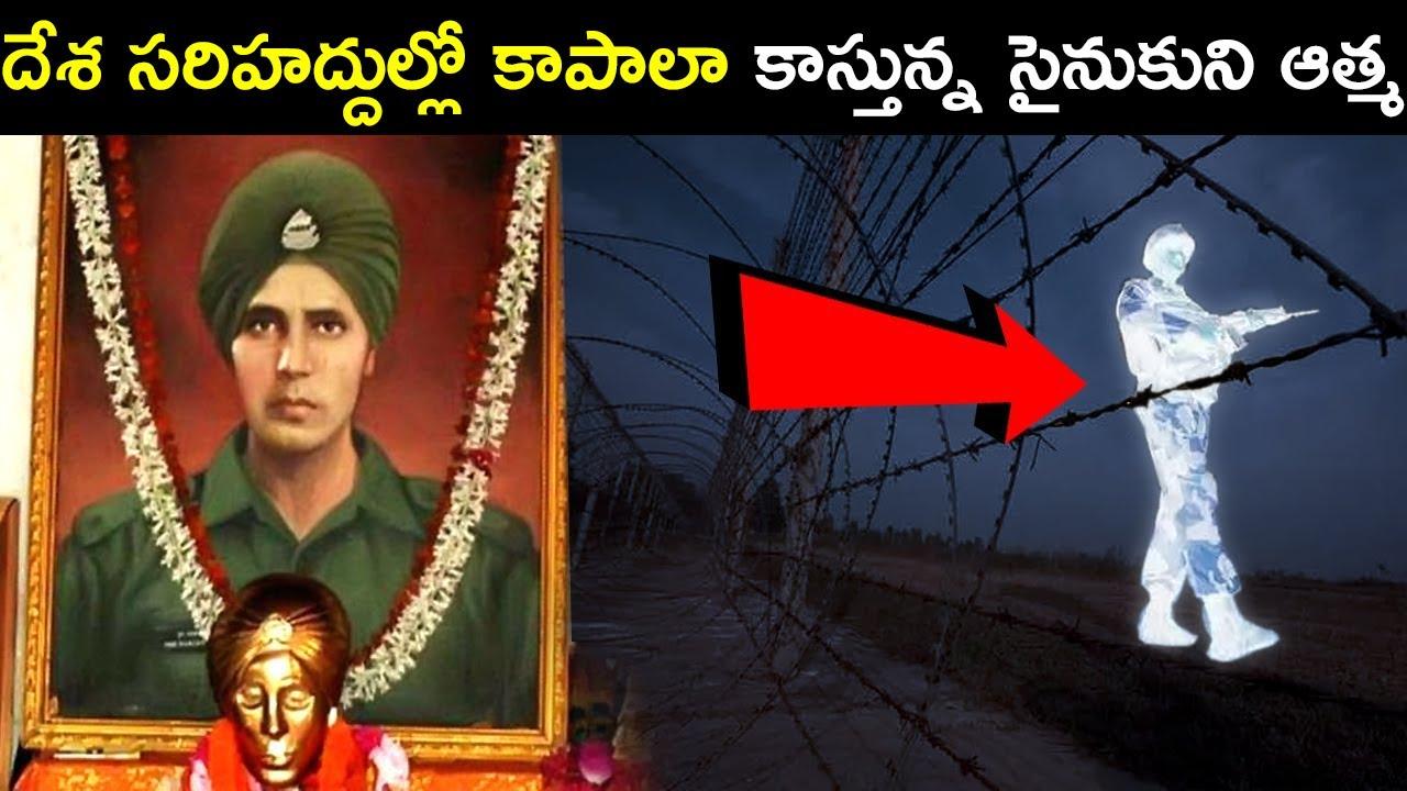 దేశ సరిహద్దుల్లో ఆ వీరుడి ఆత్మ కాపలా! Most Amazing Facts in Telugu   Telugu Brain