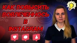 Как увеличить охваты и вовлеченность в Инстаграм | Продвижение Инстаграм 2020 Продвижение Instagram