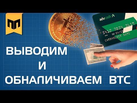 Биткойн-банкоматы захватывают мир