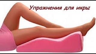 Упражнения для икры(Упражнения для икры. Больше упражнений по этой ссылке http://krasotadyha.ru/stranica/zdorovaya-spina-i-sheya/ Получите полезные..., 2013-11-04T15:23:44.000Z)