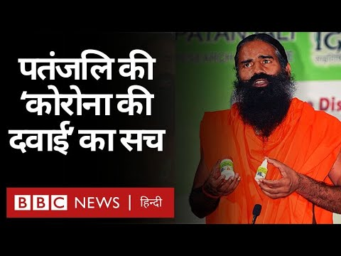 Coronil: योग गुरु Ramdev की कंपनी Patanjali की 'Corona Medicine' का सच (BBC Hindi)