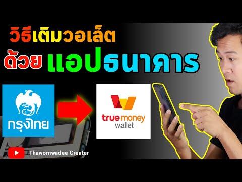 เติมเงินวอเลท ด้วยแอปธนาคาร กรุงไทย 2020