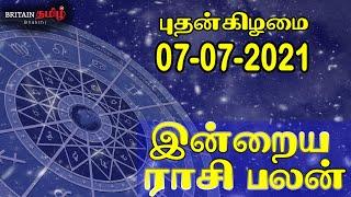 07 07 2021   Indraya Rasi Palan   Today Rasi Palan   Britain Tamil Bhakthi   இன்றைய ராசி பலன்