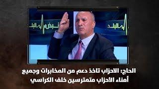 الحاج: الاحزاب تاخذ دعم من المخابرات وجميع أمناء الأحزاب متمترسين خلف الكراسي