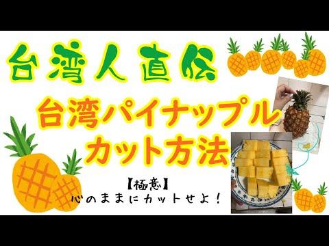 【台湾人直伝】台湾パイナップルのカット方法!