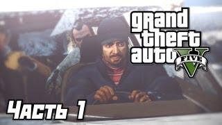 Grand Theft Auto V [GTA 5] Прохождение #01 - Юные грабители - Часть 1