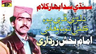 Dilri Furey Kai Cho Na - Imam Bukhsh Zardari - Old Sindhi Song