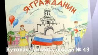 Конкурс плакатов «Я -- гражданин!»