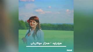 frmesk may (lyric) - فرمێسک مەی