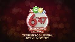 """Теглене на играта """"Лото 6 от 47"""" - 10.11.2019"""