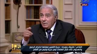العاشرة مساء| رد الشاعر فاروق جويدة على إتهامه بعدم الدفاع عن