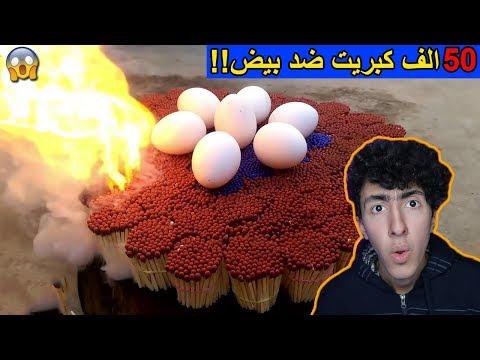 50 الف كبريت ضد بيض | حدث شئ غريب !!