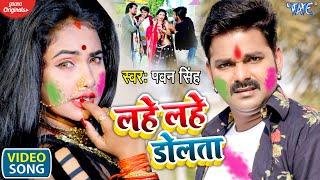लहे लहे डोलता | #Pawan Singh का सबसे बड़ा होली धमाका | Lahe Lahe Dolata | Bhojpuri Holi Song 2021