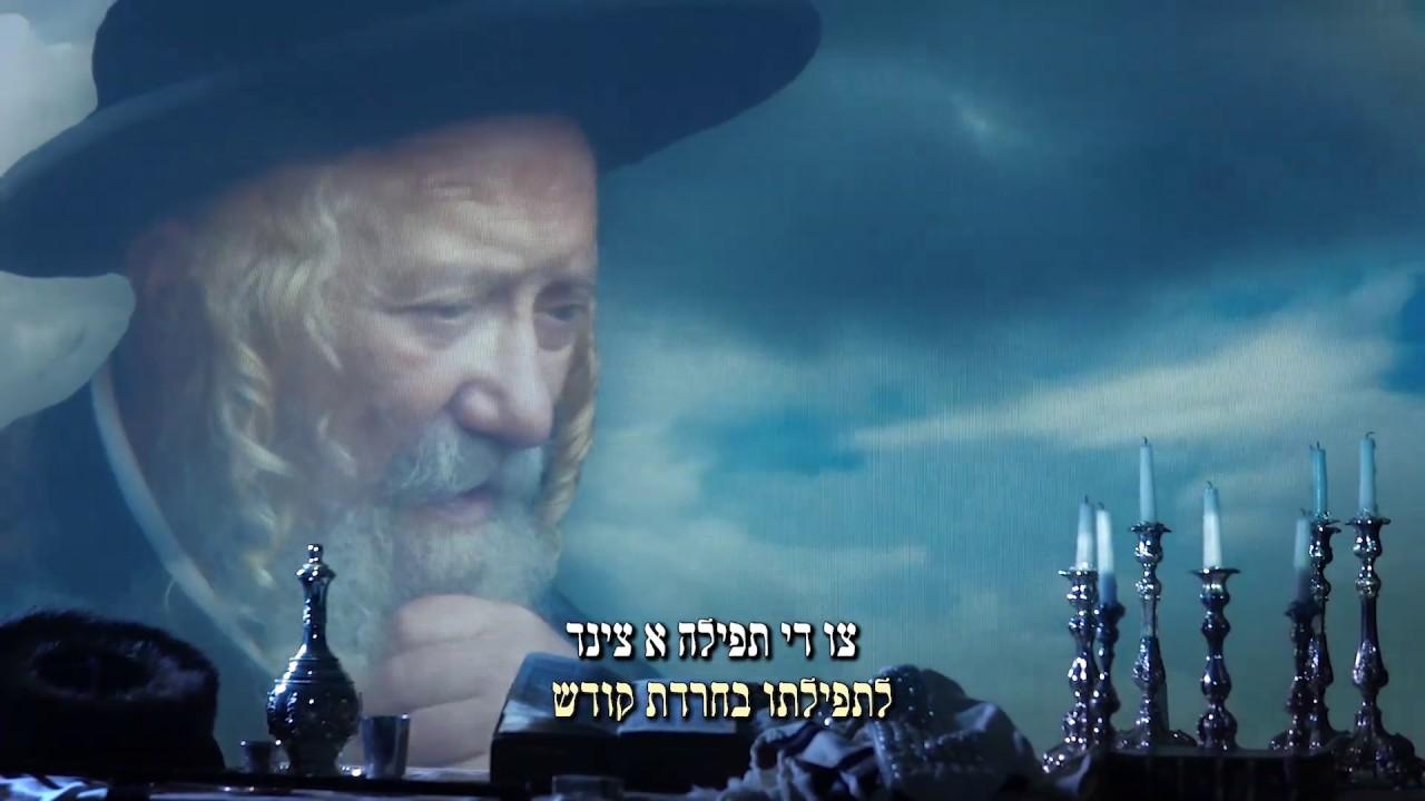 אברהם מרדכי שווארץ - נשמת כל חי - קרעטשניף'ער פייער | Avrum Mordche Schwartz - Kretshnif