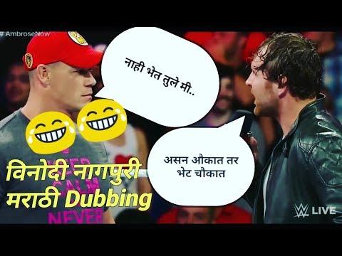 WWE Very Funny Marathi Dubbing Video || Based On Nagpurcha Kharra