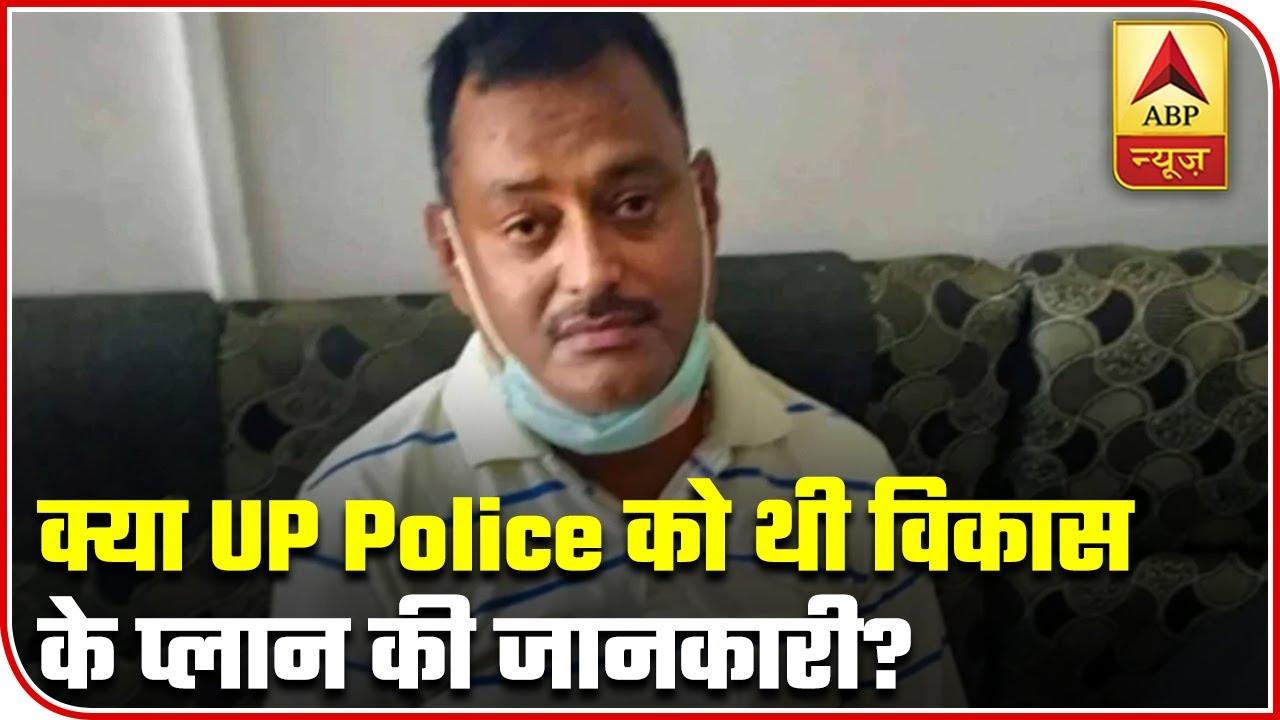 Pankaj Ka Punch: UP Police Already Knew Vikas Dubey`s Plan | ABP News