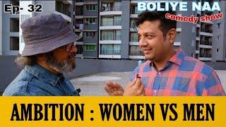 Ambition Women Vs Men   @Stand Up Priyesh Sinha Boliye Naa comedy show   Episode no. 32 Funny joke