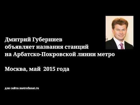 Дмитрий Губерниев  объявляет названия станций на Арбатско-Покровской линии метро