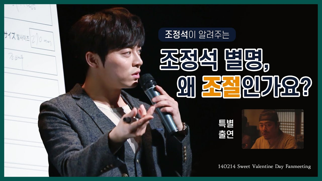 140214 별명소개, 관상 비하인드 (feat. 팽헌)