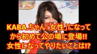 関連動画はコチラ □ザ・ノンフィクション KABA ちゃん女になる 16 09 25...